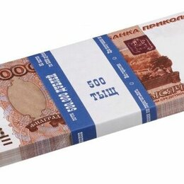 Украшения для организации праздников - Шуточные деньги для праздников розыгрышей, 0