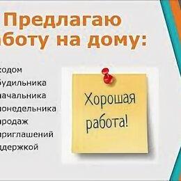 Менеджеры - Менеджер онлайн-магазина (на дому), 0