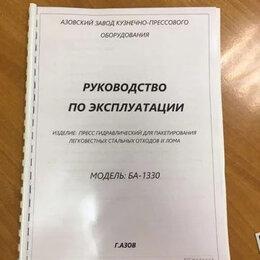 Техническая литература - Паспорт на пресс ба-1330, 0
