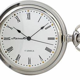 Карманные часы - Карманные часы Молния 0030102-m, 0