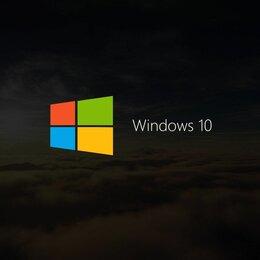 Программное обеспечение - Установка (переустановка) операционной системы Microsoft Windows 10, 0