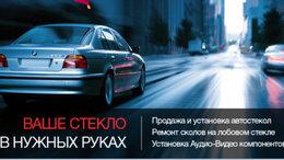 Автосервис и подбор автомобиля - Замена (установка, вклейка) автостекол, 0