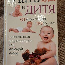 Дом, семья, досуг - Книга мать и дитя от беременности до трех лет, 0