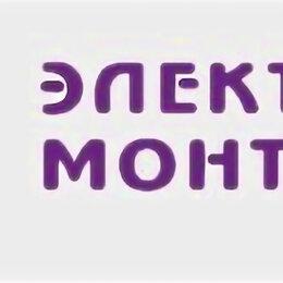 Электромонтажники - Электромонтажники , 0