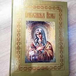 Прочее - Книга (альбом) Православные иконы, 0