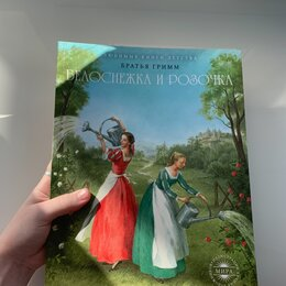 Детская литература - Книга «Белоснежка и Розочка» Братья Гримм, 0