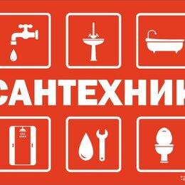 Бытовые услуги - УСЛУГИ САНТЕХНИКА, 0
