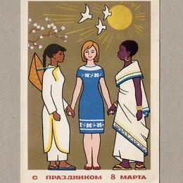 Открытки - Открытка СССР 8 марта 1966 Карташов чистая женщины дружба народов женский, 0