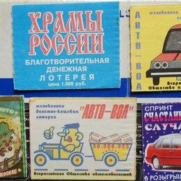 Билеты - Билеты лотерей, коллекционные, 0