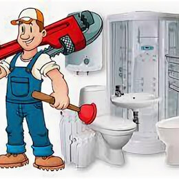 Архитектура, строительство и ремонт - Услуги сантехника , 0