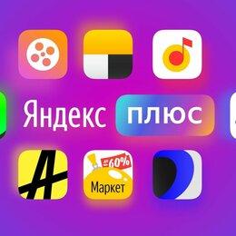 Подарочные сертификаты, карты, купоны - Набор подписок и сервисов Яндекс.Плюс 12 месяцев, 0