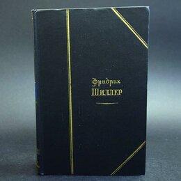 Художественная литература - Шиллер избранные произведения том 1, 0