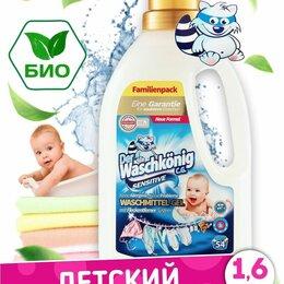 Бытовая химия - Стиральный порошок (гель) для стирки детского белья, 0