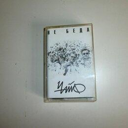 Музыкальные CD и аудиокассеты - Чайф Не беда Аудиокассета 1995 г.Лицензия! , 0