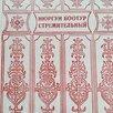 Якутия/героический эпос и проза по цене 150₽ - Художественная литература, фото 1