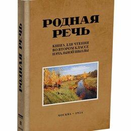 Учебные пособия - Соловьева Щепетова Карпинская Родная речь 2 класс книга для чтения репринт, 0