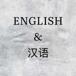 Наука, образование - Репетитор по английскому и китайскому (выезд), 0