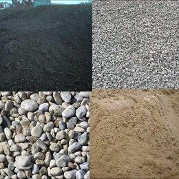 Строительные смеси и сыпучие материалы - Песок,щебень,пгс,пщс,булыга, скальник.Доставка, 0