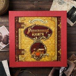 Книги в аудио и электронном формате - Родословная книга «Семейные традиции», 58 листов, 30 х 30 см, 0