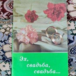 Дом, семья, досуг - Книга Эх, свадьба, свадьба (Советы как проводить свадьбу), 0