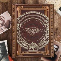 Книги в аудио и электронном формате - Родословная книга «Семейная», 89 листов, 32 х 25 см, 0