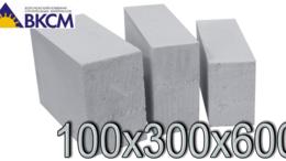 Строительные блоки - Газосиликатный блок 100х300х600 ВКСМ (в…, 0