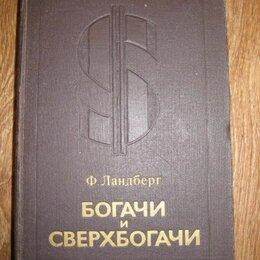 Бизнес и экономика - Ф. ЛАНДБЕРГ БОГАЧИ И СВЕРХБОГАЧИ., 0