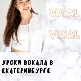 Репетиторы - Педагог по вокалу, 0