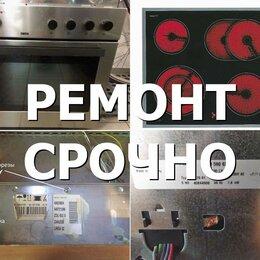 Ремонт и монтаж товаров -  Замена инвертора ВП, 0