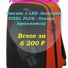 Рюкзаки, ранцы, сумки - Рюкзак с LED-дисплеем PIXEL PLUS - ORANGE (оранжевый), 0
