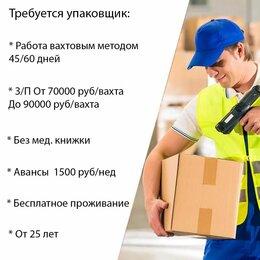 Комплектовщик - Комплектовщики на склад, Вахтой 45/60 дней, без…, 0