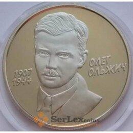 Монеты - Украина 2 гривны 2007 Олег Ольжич арт. С00324, 0