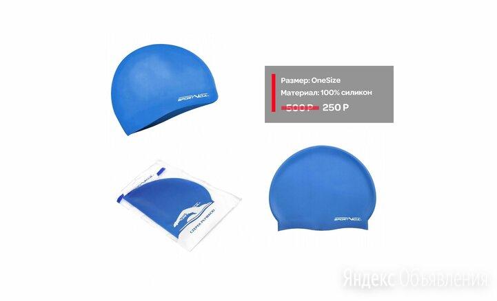 Силиконовая шапочка для плавания по цене 250₽ - Аксессуары для плавания, фото 0