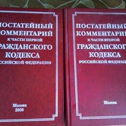 Юридическая литература - Комментарий к гражданскому кодексу российской федерации, 0