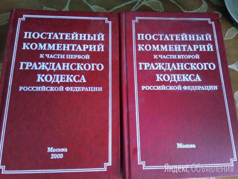 Комментарий к гражданскому кодексу российской федерации по цене 300₽ - Юридическая литература, фото 0