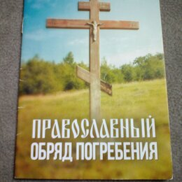 """Прочее - Книга""""Православный обряд погребения""""А.И.Плюснин, 0"""