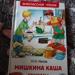 Детская литература - Николай носов рассказы мишкина каша, 0