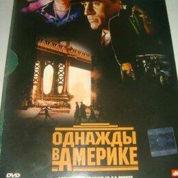 Видеофильмы - ДВД Однажды в Америке специальное издание на двух дисках 2005 год, 0