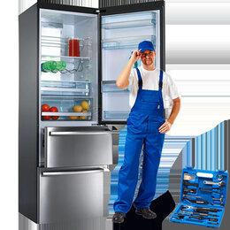 Мастера - Ученик Мастера по ремонту холодильников, 0
