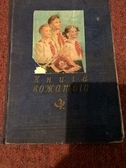 Антикварные книги - книга ВОЖАТОГО 1954г, 0