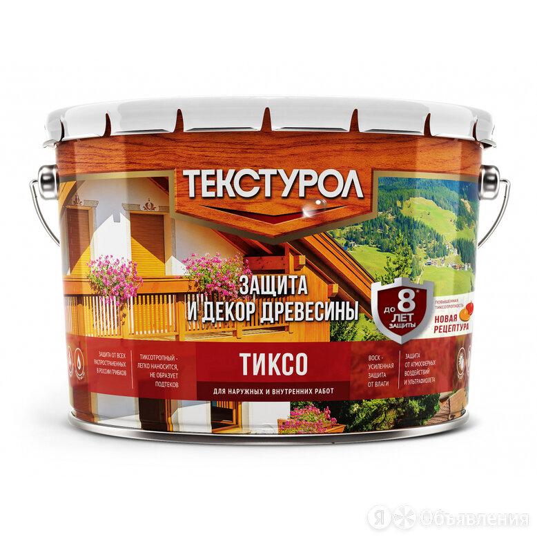 Деревозащитное средство ТЕКСТУРОЛ тиксо по цене 5775₽ - Строительные смеси и сыпучие материалы, фото 0