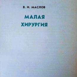 Медицина - МАЛАЯ ХИРУРГИЯ, 0