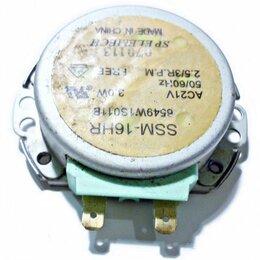 Аксессуары и запчасти - Мотор тарелки SSM-16HR, p/n: 6549W1S011B, SP Elemech, оригинал, б/у, 0