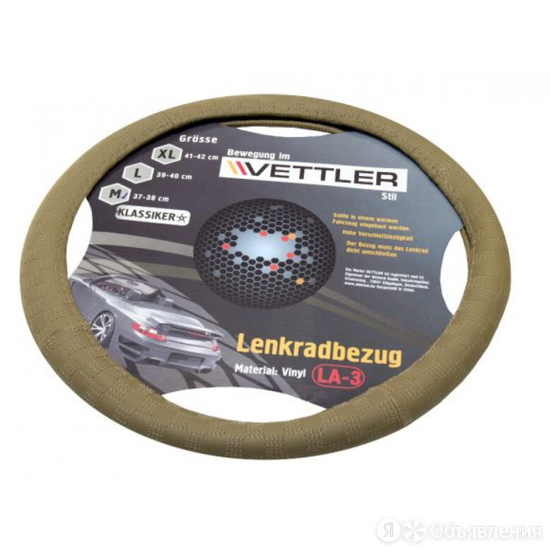 Оплетка на руль классика Волга VETTLER KLASSIKER по цене 464₽ - Аксессуары для салона, фото 0