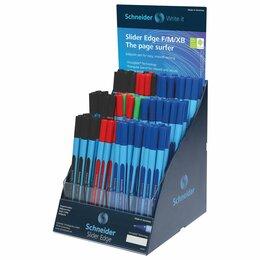 Расходные материалы - Ручки в ДИСПЛЕЕ шариковые SCHNEIDER «Slider Edge F/M/XB», КОМПЛЕКТ 120 шт., АССО, 0