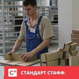 Сборщики - Сборщик коробок на склад работа вахтой в Москве!, 0