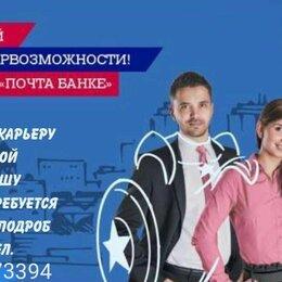 Специалисты - Почта Банк приглашает на работу, 0