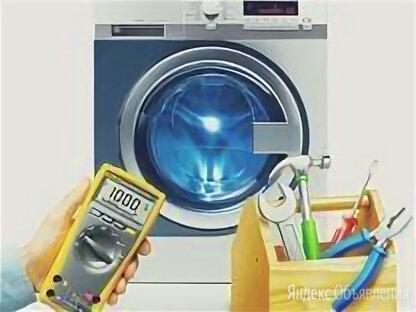 Ремонт стиральных машин по цене не указана - Ремонт и монтаж товаров, фото 0