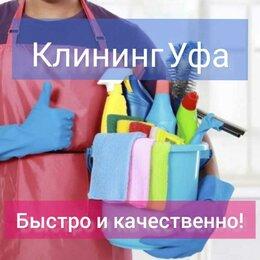 Бытовые услуги - Уборка квартир, 0