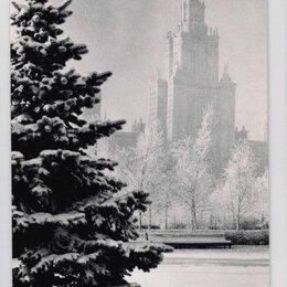 Открытки - Открытка СССР Русская зима 1966 Редькин чистая Москва Ленинские горы елка, 0